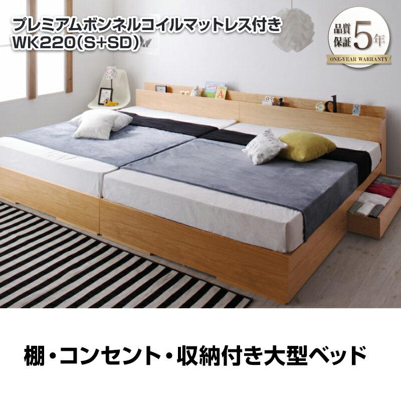 大型ベッド 収納ベッド 棚付き コンセント付き Cedric セドリック プレミアムボンネルコイルマットレス付き WK220 (シングル+セミダブル) ベッド ワイドキングサイズ ファミリーベッド 宮棚 連結ベッド 広い 家族 夫婦 ジョイントマットレス付き