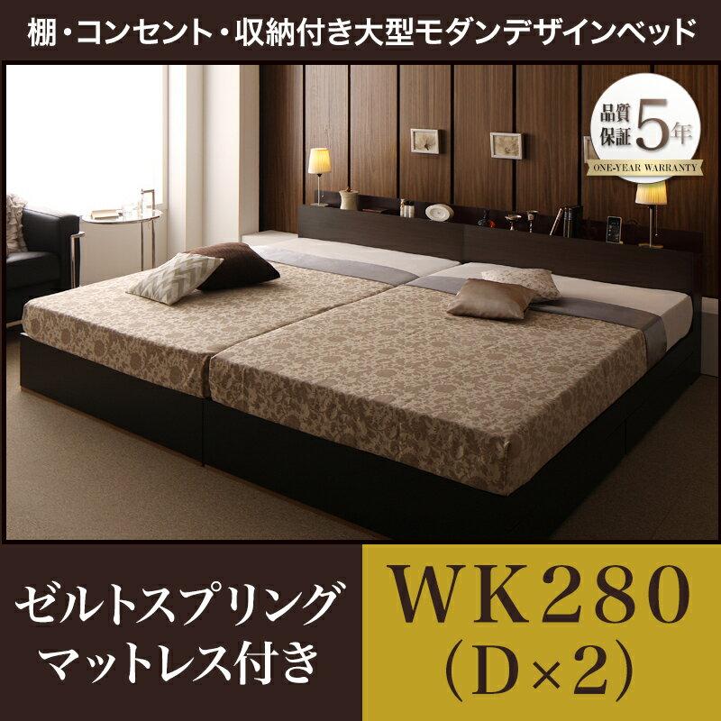 棚付き コンセント付き 収納付きベッド 大型ベッド デザインベッド Deric デリック ゼルトスプリングマットレス付き WK280 (ダブル×2台) ベッド ワイドキング ファミリーベッド 連結ベッド 広い 家族 夫婦 ジョイントマットレス付き