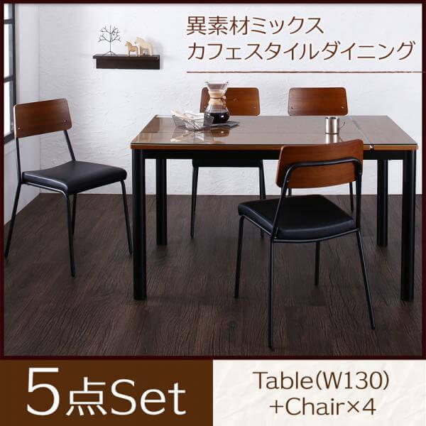 送料無料 ダイニング5点セット (テーブル幅130+チェア4脚) ダイニングテーブル 食事テーブル ガラス天板 ダイニングチェア 椅子 ダイニングテーブルセット