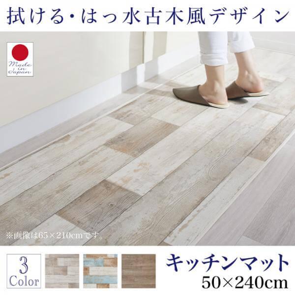 送料無料 キッチンマット 50×240cm 日本製 撥水 古木風 シンプル ラグ マット ラグマット Floldy フロルディー