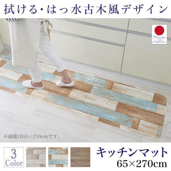 送料無料 キッチンマット 65×270cm 日本製 撥水 古木風 シンプル ラグ マット ラグマット Floldy フロルディー