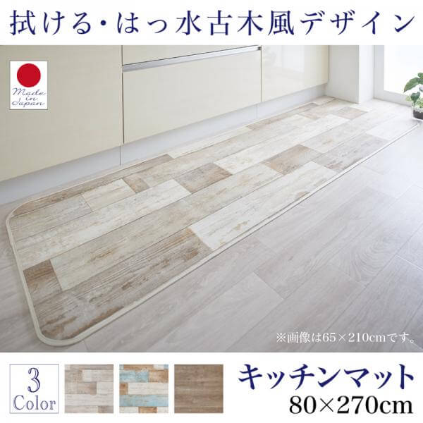 送料無料 キッチンマット 80×270cm 日本製 撥水 古木風 シンプル ラグ マット ラグマット Floldy フロルディー