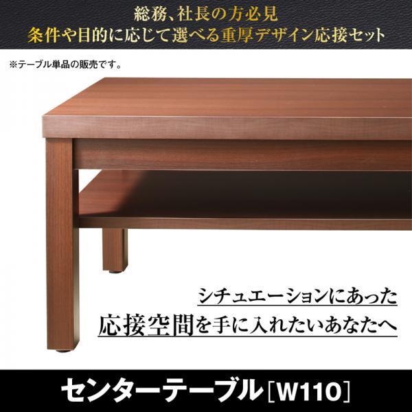 送料無料 センタ―テーブル 幅110 単品 応接室 ダークブラウン