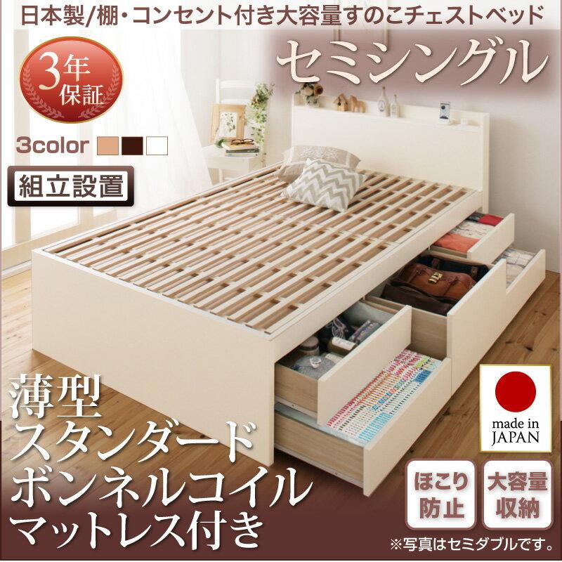 送料無料 組立設置付 日本製_棚・コンセント付き大容量すのこチェストベッド Salvato サルバト 薄型スタンダードボンネルコイルマットレス付き セミシングル