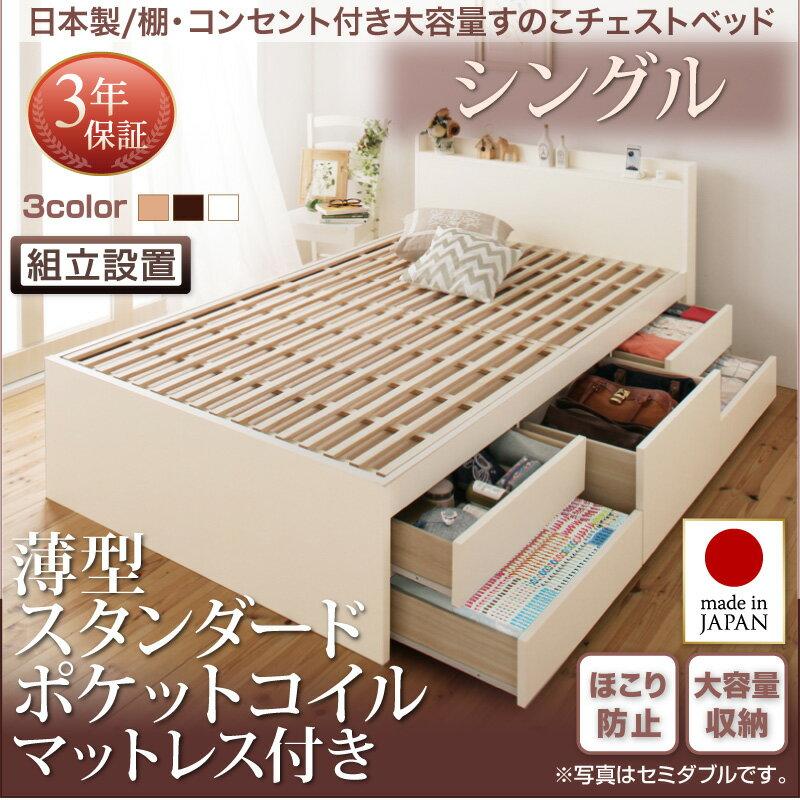 送料無料 組立設置付 日本製_棚・コンセント付き大容量すのこチェストベッド Salvato サルバト 薄型スタンダードポケットコイルマットレス付き シングル