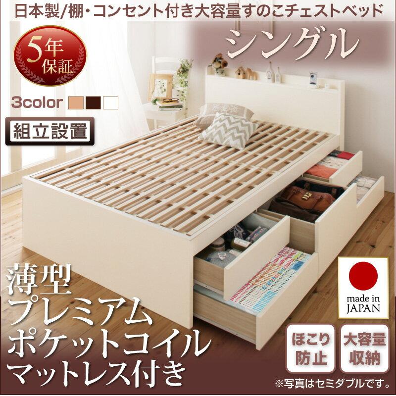 送料無料 組立設置付 日本製_棚・コンセント付き大容量すのこチェストベッド Salvato サルバト 薄型プレミアムポケットコイルマットレス付き シングル