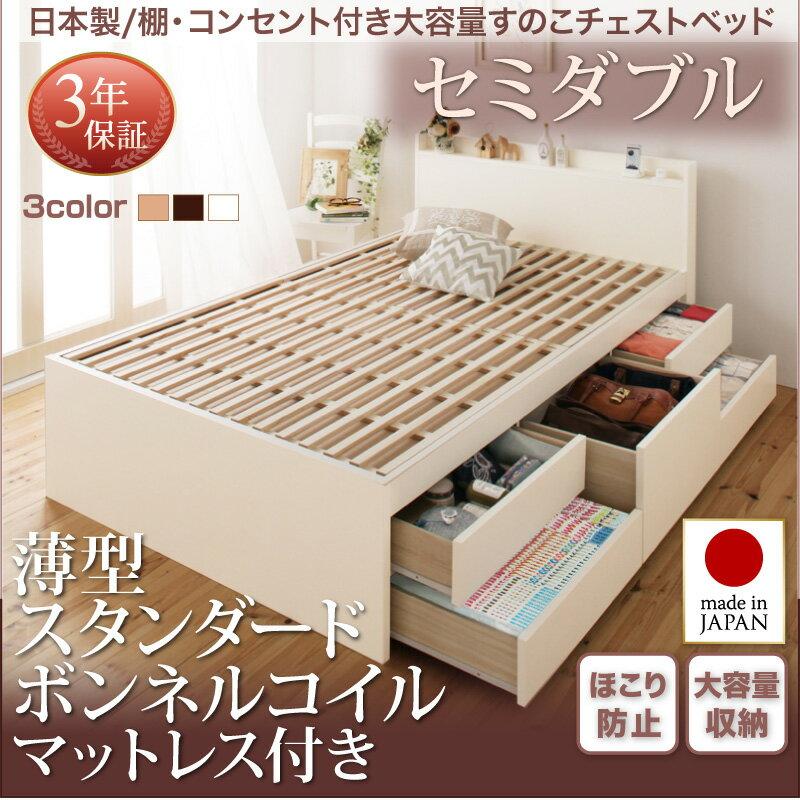 送料無料 お客様組立 日本製_棚・コンセント付き大容量すのこチェストベッド Salvato サルバト 薄型スタンダードボンネルコイルマットレス付き セミダブル