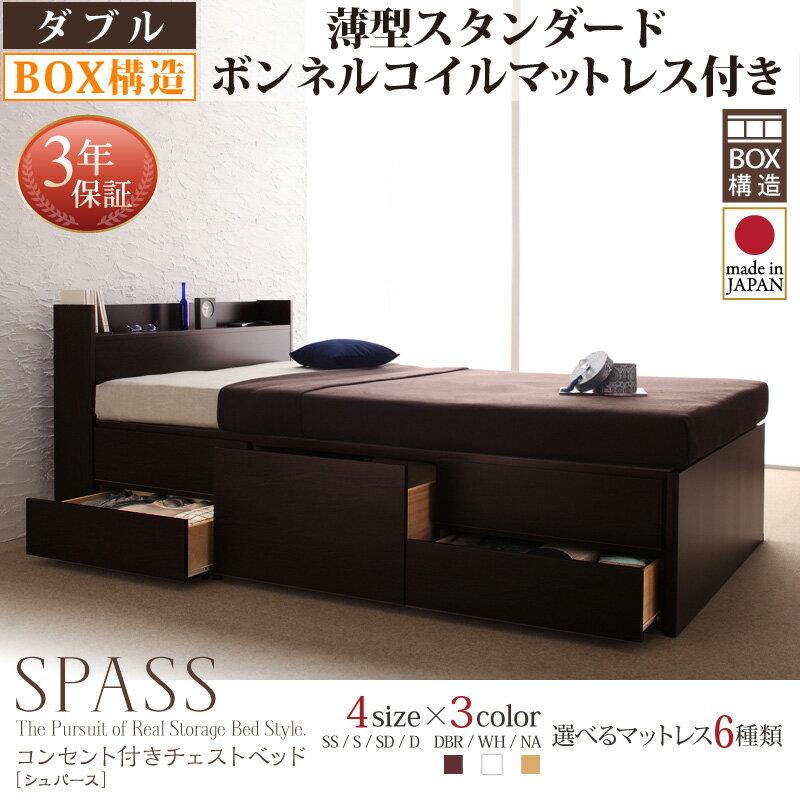 送料無料 日本製 コンセント付きチェストベッド ダブル Spass シュパース 薄型スタンダードボンネルコイルマットレス付き ダブル ベッド ベット 収納ベッド マットレス付き 引き出し 棚付き 宮付き 収納 ベッド下収納 1人暮らし ワンルーム 500032367