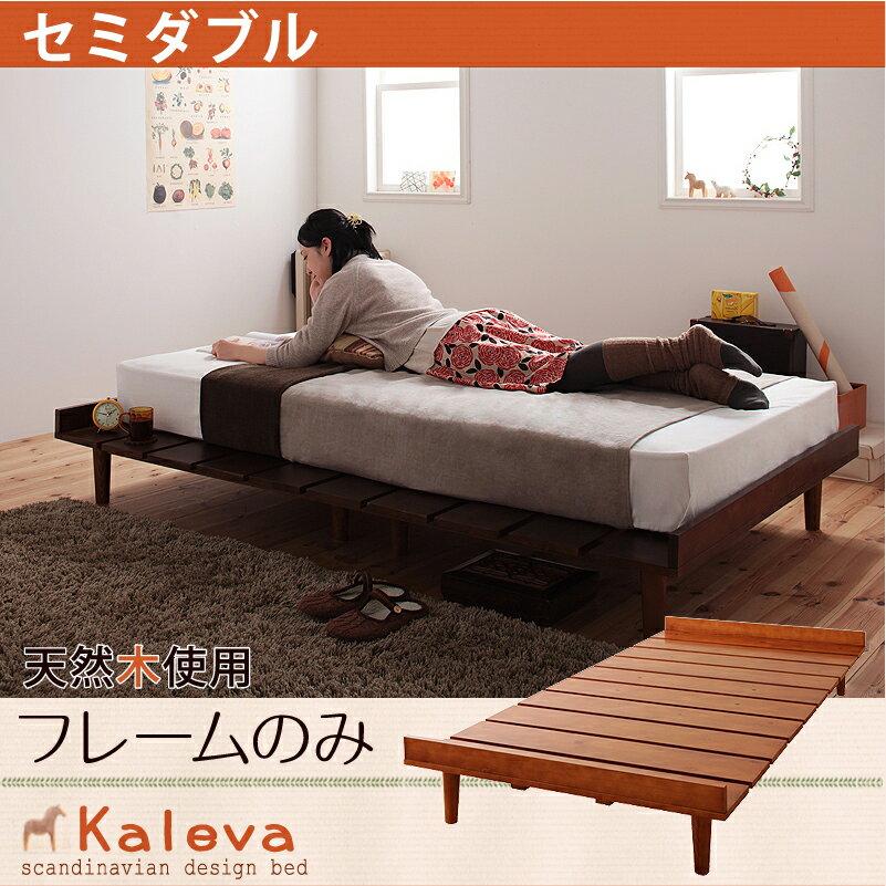 北欧デザインベッド Kaleva カレヴァ ベッドフレームのみ セミダブル
