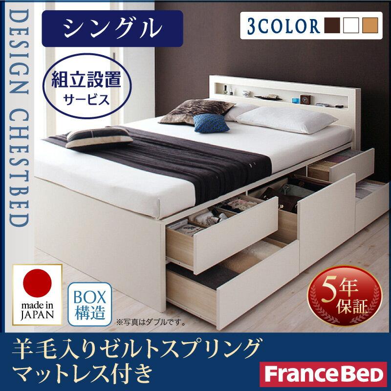 高価値セリー 送料無料 ベッド下収納 組立設置 日本製 チェストベッド 棚付き 引き出し付き コンセント付き Lagest 頑丈 ラジェスト 羊毛入りゼルトスプリングマットレス付き シングル ベッド ベット 木製 収納付きベッド ベッド下収納 box構造 引き出し付き 頑丈 マットレス付き 一人暮らし Sサイズ 040111045, オバマシ:4d28f1e2 --- sitemaps.auto-ak-47.pl