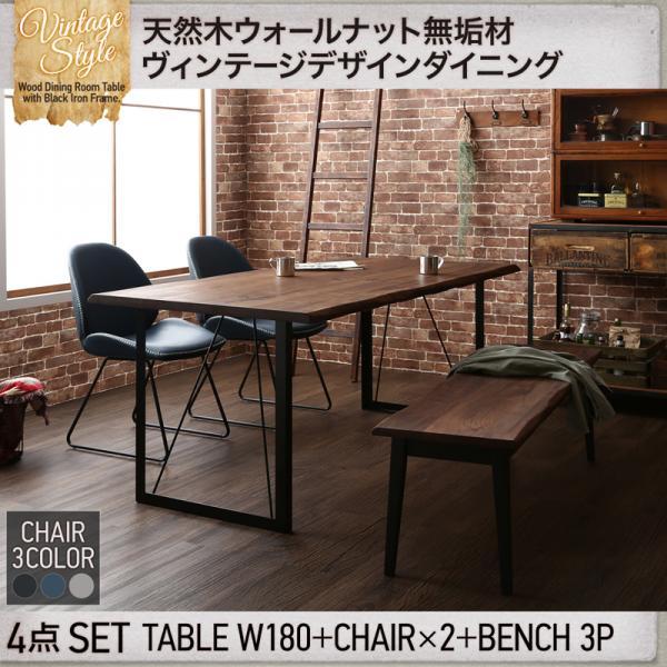 送料無料 天然木ウォールナット無垢材ヴィンテージデザインダイニング Detroit デトロイト 4点セット(テーブル+チェア2脚+ベンチ1脚) ベンチ3P W180