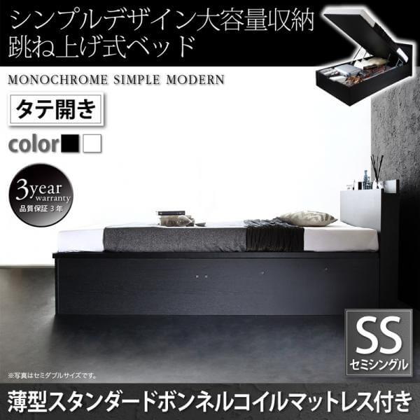 送料無料 シンプルデザイン大容量収納跳ね上げ式ベッド Fermer フェルマー 薄型スタンダードボンネルコイルマットレス付き 縦開き セミシングル 深さラージ