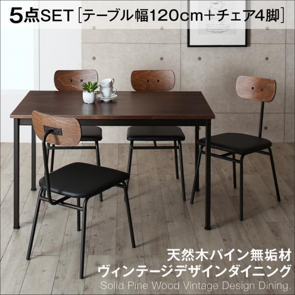 送料無料 天然木パイン無垢材ヴィンテージデザインダイニング Wirk ウィルク 5点セット(テーブル+チェア4脚) W120