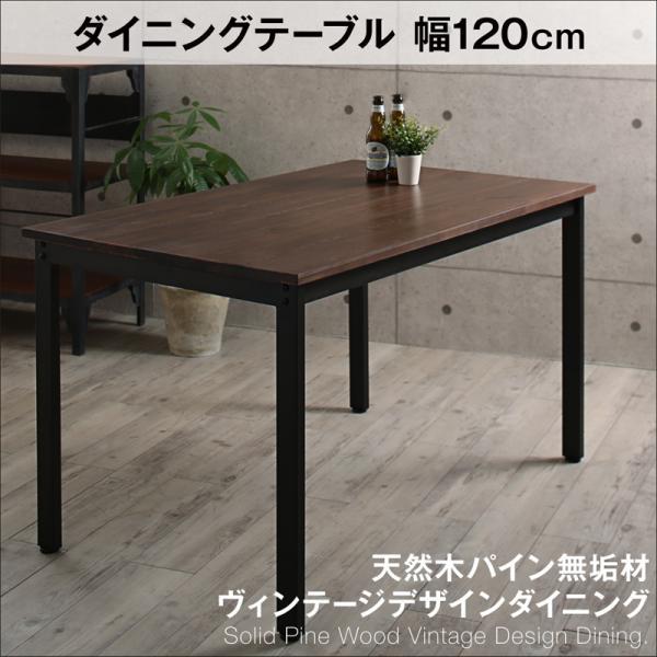 送料無料 天然木パイン無垢材ヴィンテージデザインダイニング Wirk ウィルク ダイニングテーブル W120