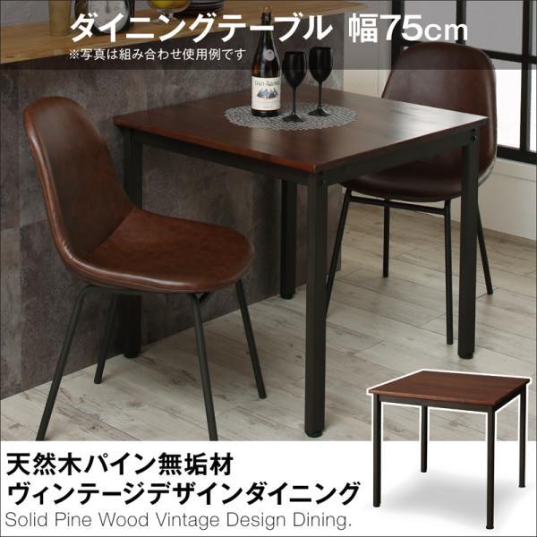送料無料 天然木パイン無垢材ヴィンテージデザインダイニング Liage リアージュ ダイニングテーブル W75