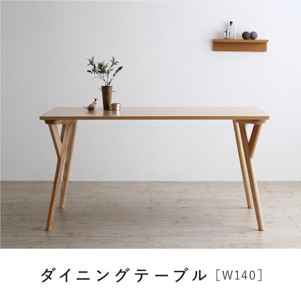 送料無料 北欧ナチュラルモダンデザイン天然木ダイニングセット Wors ヴォルス ダイニングテーブル W140