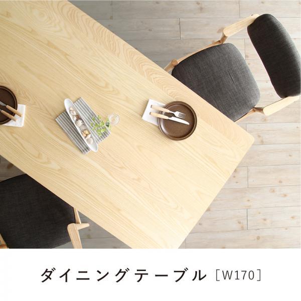 送料無料 北欧ナチュラルモダンデザイン天然木ダイニングセット Wors ヴォルス ダイニングテーブル W170