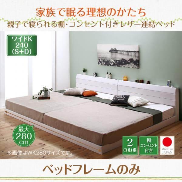 送料無料 親子で寝られる棚・コンセント付きレザー連結ベッド Familiena ファミリーナ ベッドフレームのみ ワイドK240(S+D)