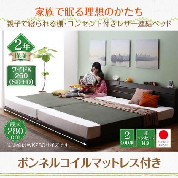 送料無料 親子で寝られる棚・コンセント付きレザー連結ベッド Familiena ファミリーナ ボンネルコイルマットレス付き ワイドK260(SD+D)