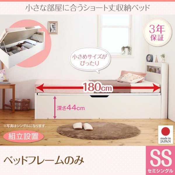 送料無料 組立設置 小さな部屋に合うショート丈収納ベッド Odette オデット ベッドフレームのみ セミシングル ショート丈 深さグランド