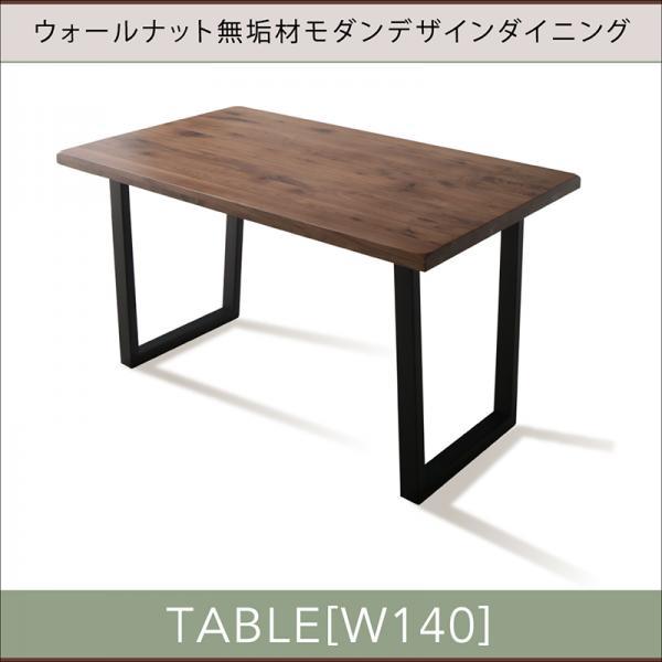 送料無料 ウォールナット無垢材モダンデザインダイニング Jisoo ジス ダイニングテーブル W140