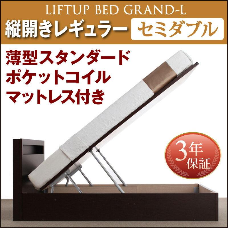 送料無料 お客様組立 開閉タイプが選べる跳ね上げ収納ベッド Grand L グランド・エル 薄型スタンダードポケットコイルマットレス付き 縦開き セミダブル 深さレギュラー