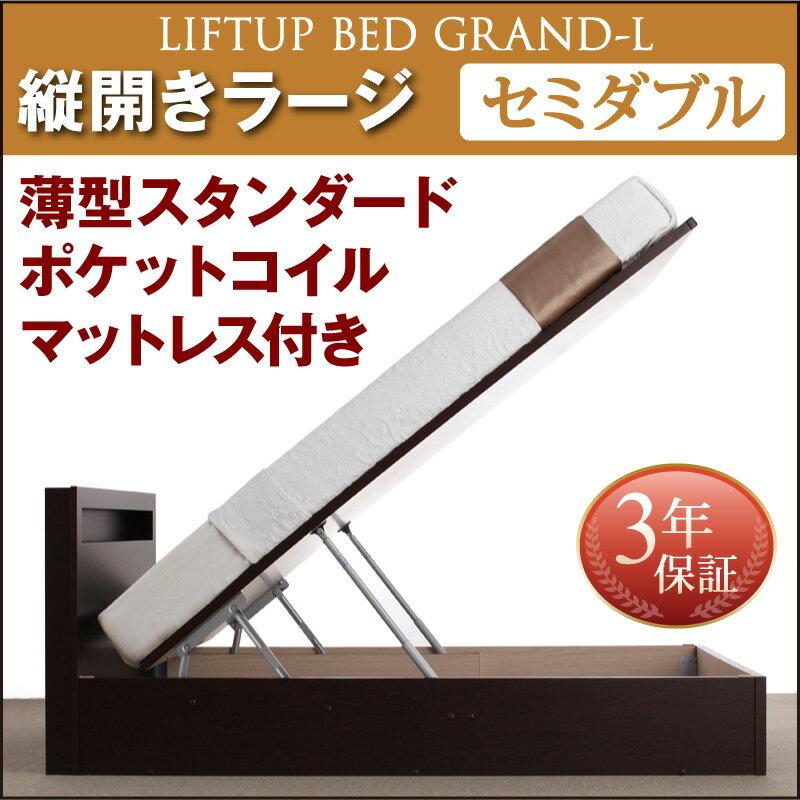 送料無料 お客様組立 開閉タイプが選べる跳ね上げ収納ベッド Grand L グランド・エル 薄型スタンダードポケットコイルマットレス付き 縦開き セミダブル 深さラージ
