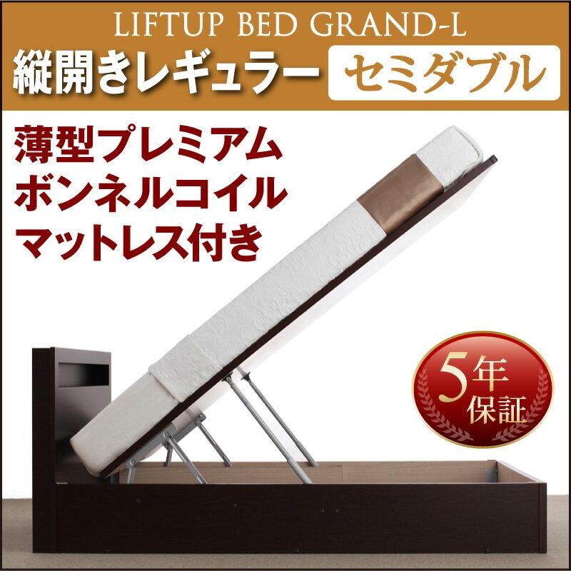 送料無料 お客様組立 開閉タイプが選べる跳ね上げ収納ベッド Grand L グランド・エル 薄型プレミアムボンネルコイルマットレス付き 縦開き セミダブル 深さレギュラー