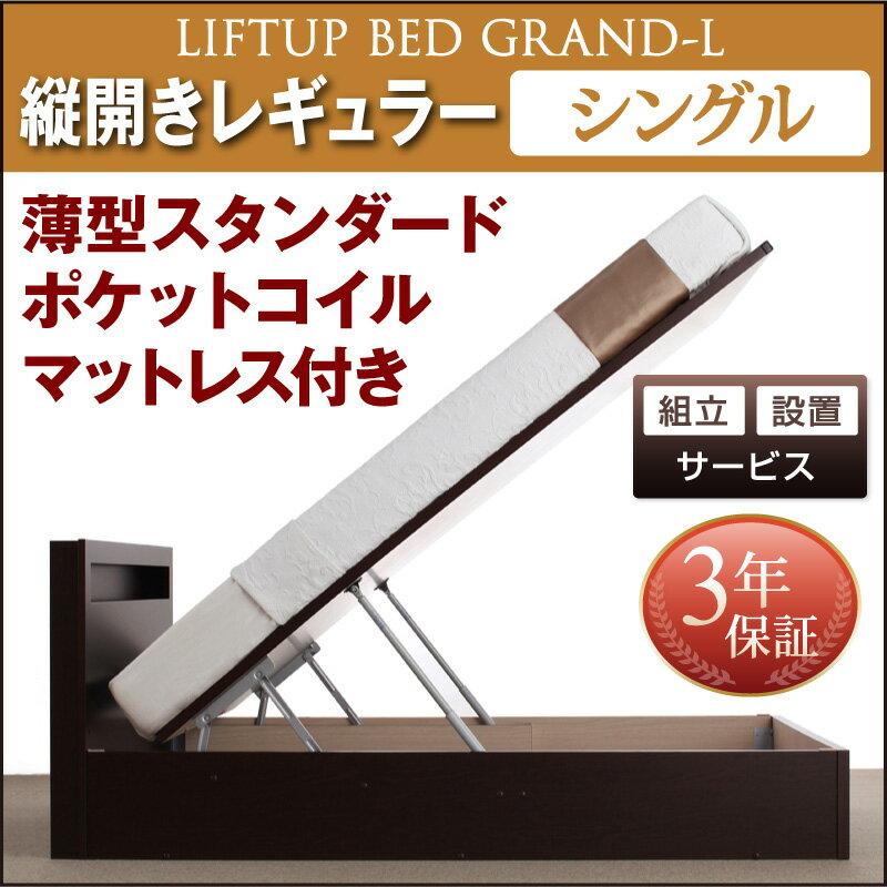 送料無料 組立設置付 開閉タイプが選べる跳ね上げ収納ベッド Grand L グランド・エル 薄型スタンダードポケットコイルマットレス付き 縦開き シングル 深さレギュラー