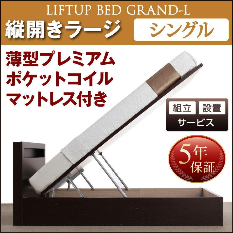 送料無料 組立設置付 開閉タイプが選べる跳ね上げ収納ベッド Grand L グランド・エル 薄型プレミアムポケットコイルマットレス付き 縦開き シングル 深さラージ