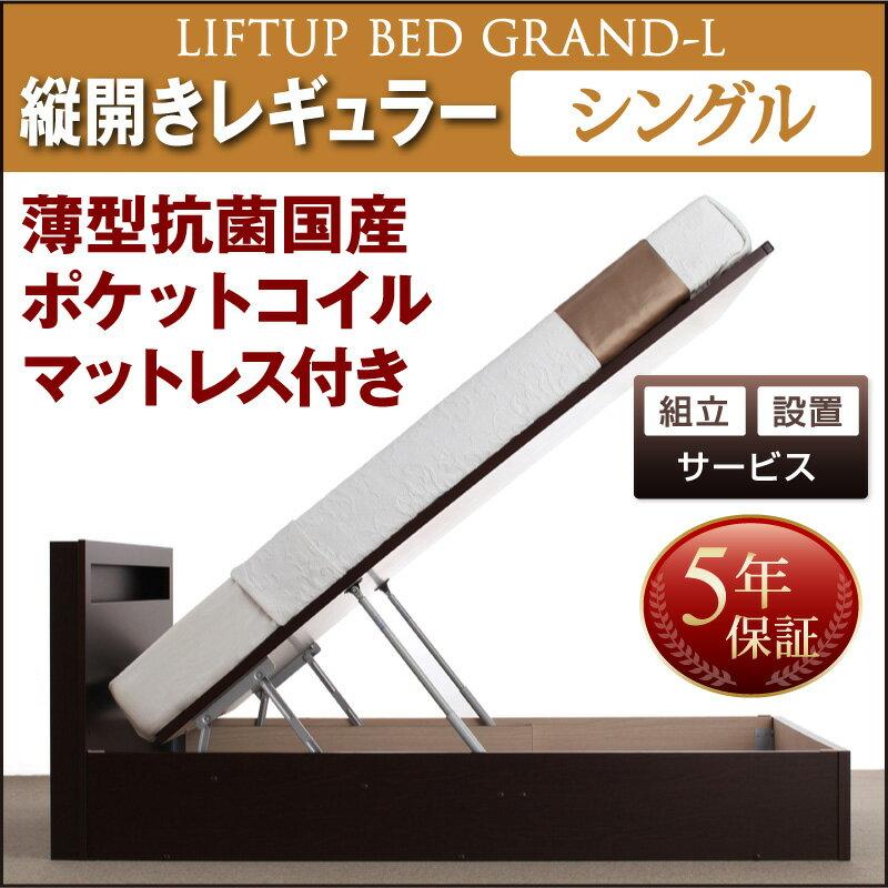 送料無料 組立設置付 開閉タイプが選べる跳ね上げ収納ベッド Grand L グランド・エル 薄型抗菌国産ポケットコイルマットレス付き 縦開き シングル 深さレギュラー