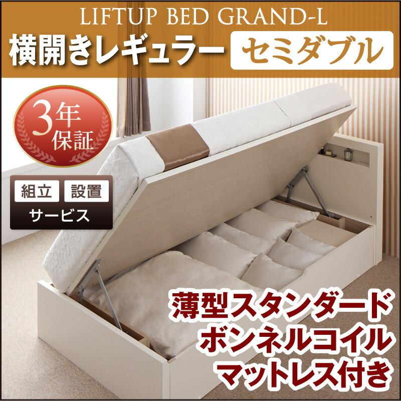 送料無料 組立設置付 開閉タイプが選べる跳ね上げ収納ベッド Grand L グランド・エル 薄型スタンダードボンネルコイルマットレス付き 横開き セミダブル 深さレギュラー