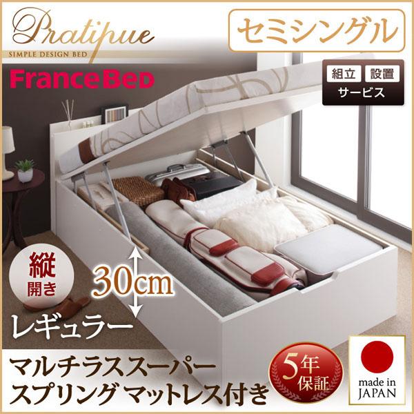 組立設置 ベッド 収納 跳ね上げ 跳ね上げ式 Pratipue プラティーク セミシングル・レギュラー・縦開き・マルチラススーパースプリングマットレス付 収納ベッド 大容量 棚付き 宮付き コンセント付き ベッド ベット 昇降式ベッド リフトアップベッド