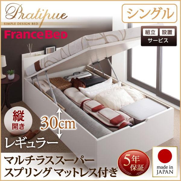 組立設置 ベッド 収納 跳ね上げ 跳ね上げ式 Pratipue プラティーク シングル・レギュラー・縦開き・マルチラススーパースプリングマットレス付 収納ベッド 大容量 棚付き 宮付き コンセント付き ベッド ベット 昇降式ベッド リフトアップベッド