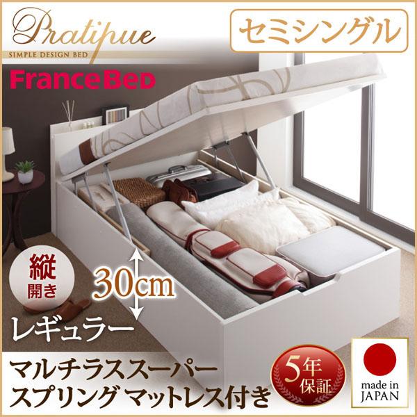 ベッド 収納 跳ね上げ 跳ね上げ式 Pratipue プラティーク セミシングル・レギュラー・縦開き・マルチラススーパースプリングマットレス付 収納ベッド 大容量 棚付き 宮付き コンセント付き ベッド ベット 昇降式ベッド リフトアップベッド