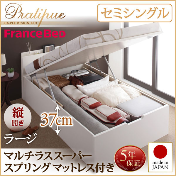 ベッド 収納 跳ね上げ 跳ね上げ式 Pratipue プラティーク セミシングル・ラージ・縦開き・マルチラススーパースプリングマットレス付 収納ベッド 大容量 棚付き 宮付き コンセント付き ベッド ベット 昇降式ベッド リフトアップベッド 大容量