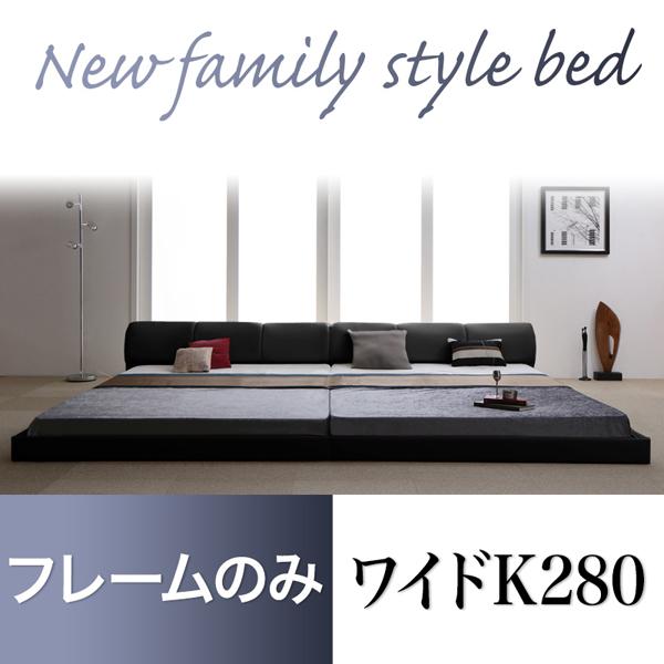 ベッド 幅280 ローベット ロータイプ 大型 BASTOL バストル フレームのみ ワイドK280サイズ 分割ベッド ベット 合皮レザーベッド ローベット 木製ベッド フロアベッド 広いベッド 家族 夫婦 ベビーベッド 子供用 ヘッドボードクッションウレタン モダン