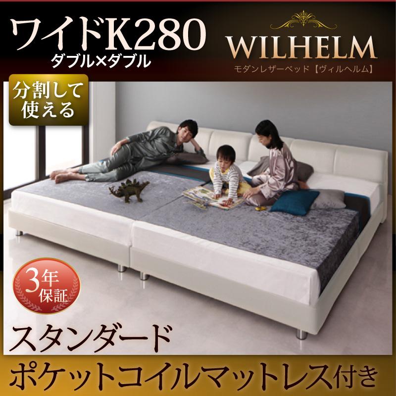 ベッド 幅280 合皮レザーベッド 大型ベッド WILHELM ヴィルヘルム スタンダードポケットコイルマットレス付き ワイドK280 すのこタイプ マットレス付き 分割ベッド 連結 すのこベッド ベット 広いベッド 夫婦 ベビーベッド 子供用 ヘッドボード