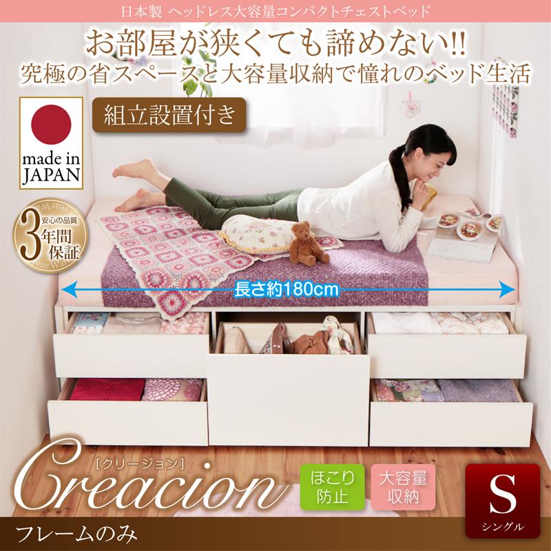 送料無料 組立設置付き 日本製 収納ベッド シングル 省スペース 大容量ベッド Creacion クリージョン フレームのみ シングルサイズ コンパクト 省スペース 簡単組立 チェストベッド 収納付きベッド ヘッドレスベッド 引出し付きベッド 一人暮らし 子供部屋 040117934