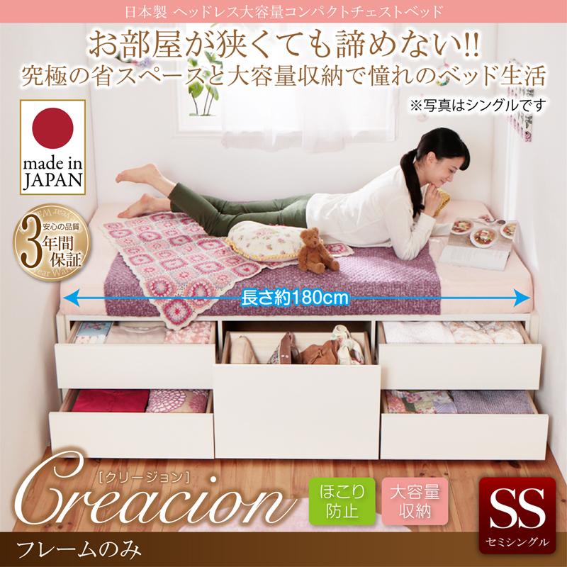 送料無料 日本製 収納ベッド セミシングル 省スペース 大容量ベッド Creacion クリージョン フレームのみ セミシングルサイズ コンパクト 省スペース 簡単組立 チェストベッド 収納付きベッド ヘッドレスベッド 引出し付きベッド 大量収納 一人暮らし 子供部屋 040117941