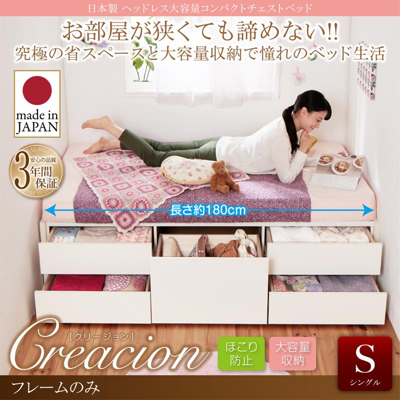 送料無料 日本製 収納ベッド シングル 省スペース 大容量ベッド Creacion クリージョン フレームのみ シングルサイズ コンパクト 省スペース 簡単組立 チェストベッド 収納付きベッド ヘッドレスベッド 引出し付きベッド 大量収納 一人暮らし 子供部屋 040117942