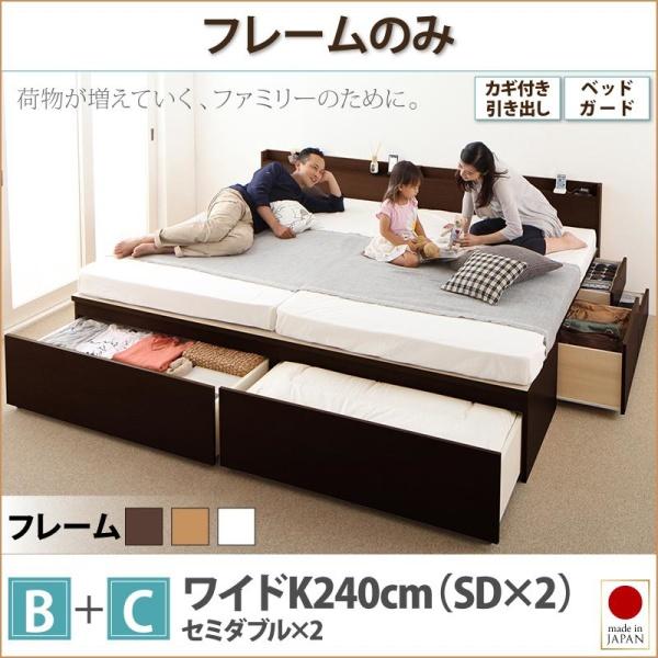 送料無料 日本製 大容量 収納ベッド チェストベッド TRACT トラクト ベッドフレームのみ B+C 鍵・ガード付き ワイドK240 (セミダブル+セミダブル) ベット 収納付き 木製 ボックス構造 国産 引き出し付き 棚付き コンセント付き 大型 広い 夫婦 連結 分割 500021186