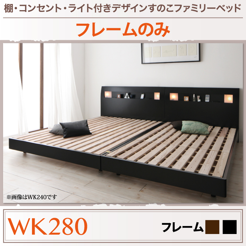 送料無料 棚付き コンセント付き すのこベッド ローベッド ALUTERIA アルテリア フレームのみ ワイドK280 (ダブル×2) フロアベッド 低い ライト付き 北欧風 すのこベット 大型ベッド 広い 大きい 連結 分割 ファミリーベッド 家族 寝室 ヴィンテージ風 500021646
