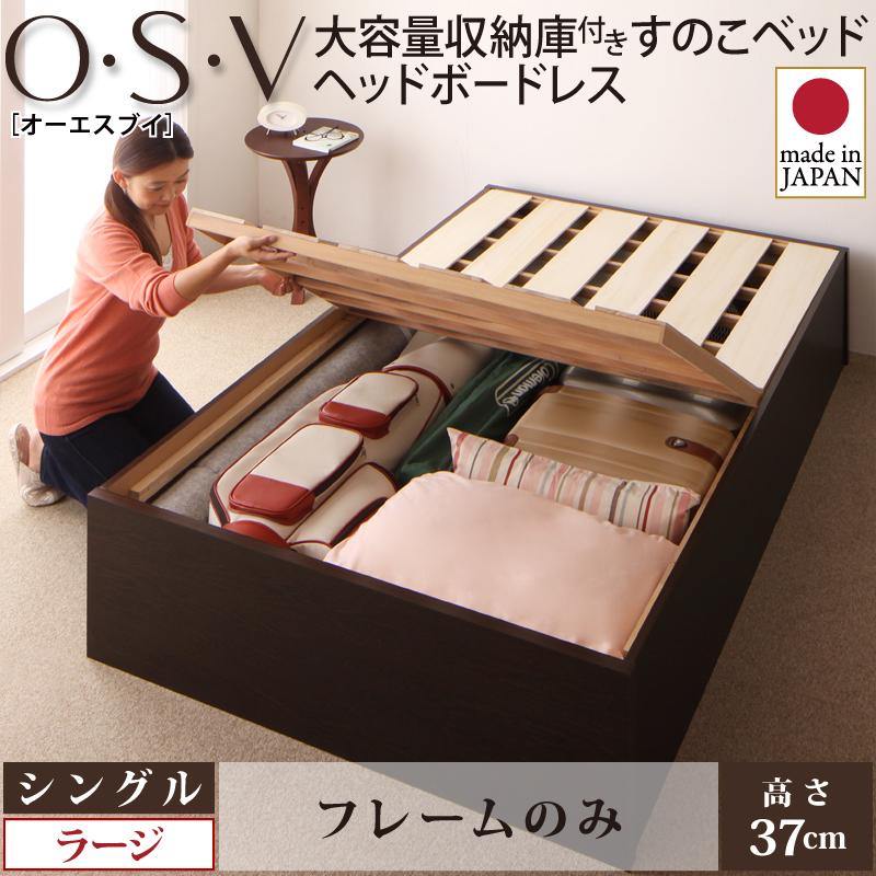 日本製 ベッド シングル 大容量収納庫付き すのこベッド ヘッドレスベッド O・S・V オーエスブイ・ラージ フレームのみ シングルサイズ ベット 収納ベッド ベッド下収納 スノコ 大量収納ベッド ヘッドレス ヘッドボードレス 省スペース シンプル 大収納 040110385