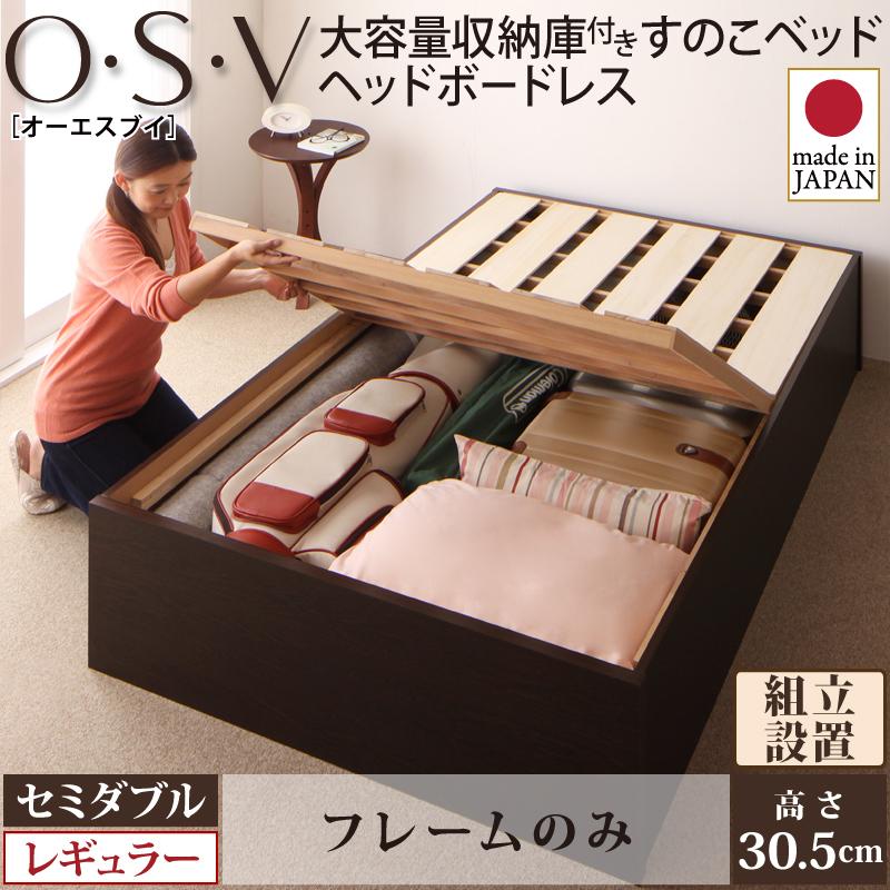 組立設置 日本製 ベッド セミダブル 大容量収納庫付き すのこベッド ヘッドレスベッド O・S・V オーエスブイ・レギュラー フレームのみ セミダブルサイズ ベット 収納ベッド ベッド下収納 スノコ 大量収納ベッド ヘッドレス ヘッドボードレス シンプルデザイン 040110400