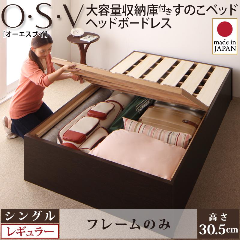 日本製 ベッド シングル 大容量収納庫付き すのこベッド ヘッドレスベッド O・S・V オーエスブイ・レギュラー フレームのみ シングルサイズ ベット 収納ベッド ベッド下収納 スノコ 大量収納ベッド ヘッドレス ヘッドボードレス 省スペース シンプル 大収納 040110413