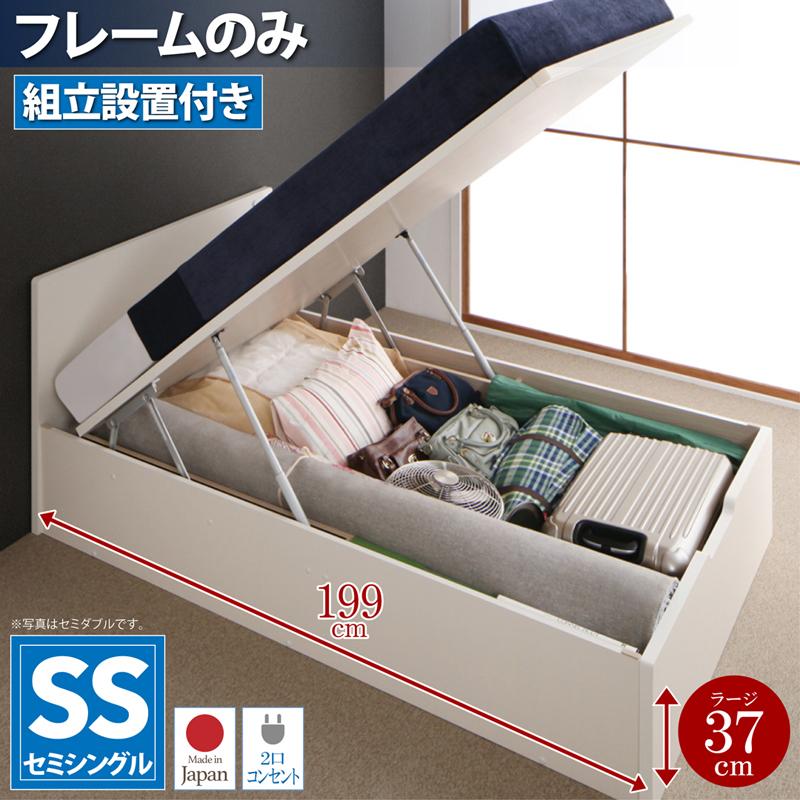 送料無料 組立設置日本製 跳ね上げベッド コンセント付き セミシングル Mulante ムランテ ラージ セミシングル フレームのみ 収納付きベッド 大量収納 収納ベッド ベッド下収納 ベッド ベット 跳ね上げ収納ベッド ガス圧 省スペース 一人暮らし 040120188