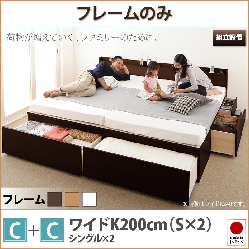 送料無料 日本製 大容量 収納ベッド チェストベッド TRACT トラクト ベッドフレームのみ C+C 組立設置 ワイドK200 (シングル+シングル) ベット 収納付き 木製 国産 引き出し付き 棚付き コンセント付き 大型 広い 夫婦 連結 分割 500021221