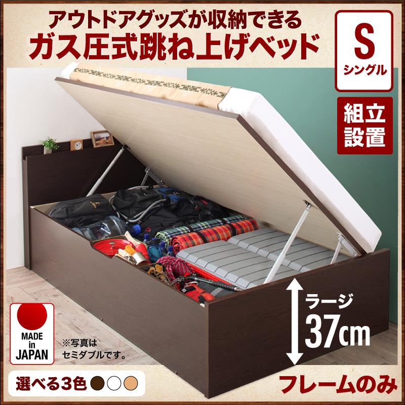 送料無料 組立設置 日本製 跳ね上げ ベッド シングル 収納付きベッド Matterhorn マッターホルン ベッドフレームのみ シングルベッド 深さラージ ベッド下収納 リフトアップベッド ガス圧 アウトドアグッズ収納 棚付き ヘッドボード付き コンセント付き