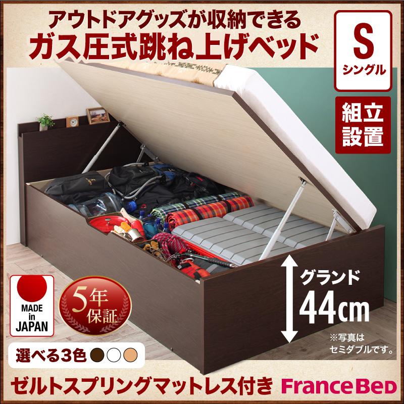 送料無料 組立設置 日本製 跳ね上げ ベッド シングル 収納付きベッド Matterhorn マッターホルン デュラテクノマットレス付き シングルベッド 深さグランド ベッド下収納 ガス圧 アウトドアグッズ収納 棚付き ヘッドボード付き コンセント付き